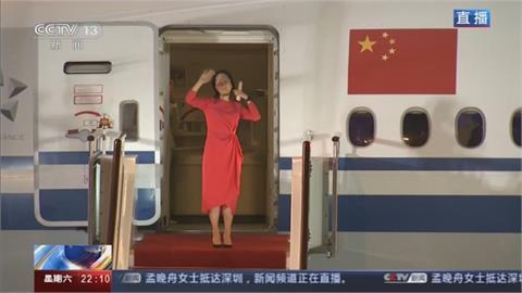 快新聞/孟晚舟穿「中國紅」洋裝下飛機 哽咽發表感言:習近平把我的事掛心上