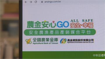 農業金庫推電商平台賣農產 中秋檔期業績破千萬!