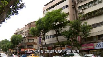 長安東路大樓傾斜 要求會勘住戶爆發口角