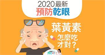 【2020最新】預防乾眼,葉黃素怎麼吃才對?