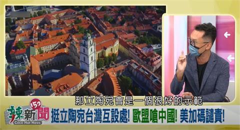 政論精華/立陶宛氣走中國「戰狼大使」 歐盟力挺:設台灣代表處不違反一中原則