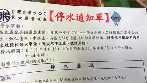 鐵路地下化遷線施工 4月13日起停水44小時台南國華街名店:考慮放個停水假