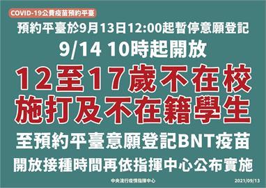 快新聞/指揮中心:不在校施打、不在籍學生 9/14開放預約登記BNT疫苗