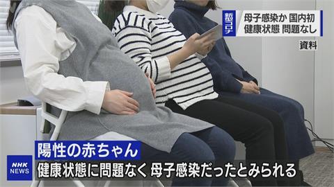 染武肺孕婦產子確診疑垂直感染!  日本國內首起