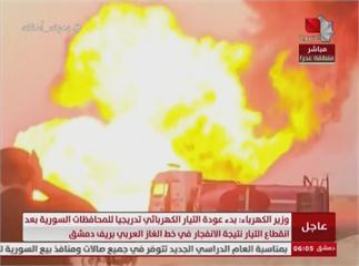 敘利亞大馬士革天然氣管線爆炸 全境大停電 不排除恐攻可能性