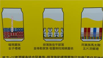 與原民首合作傳智權 啤酒品牌推特色罐裝