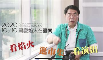 快新聞/國慶焰火試放26日登場 800顆煙火絢爛台南漁光島