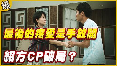 《黃金歲月-EP64精采片段》最後的疼愛是手放開   紹方CP破局?