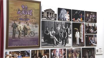 大稻埕銀行辦電影電辦展覽 再現百年風華