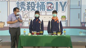 登革熱高峰「嗡嗡嗡」大軍壓境  疾管署教DIY「殺蚊神器」省錢環保