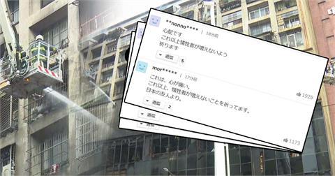 快新聞/高雄城中城惡火46死41傷 日網友關注:祈禱不要再有傷亡增加