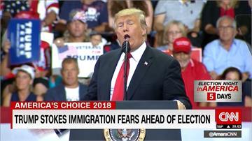美期中大選倒數5天 川普大打反移民牌