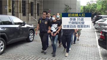 軟禁一家4口7天討債 竹聯和堂成員被逮