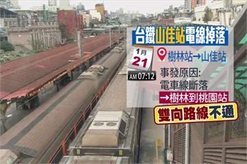 台鐵電車線斷落 1.3萬名受影響旅客可辦退費