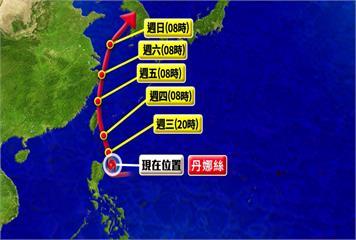 輕颱丹娜絲發布海警 路徑向東調整恐成「擦邊球」
