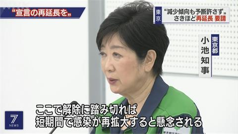 東京疫情沒趨緩 1都3縣擬申請延長緊急事態