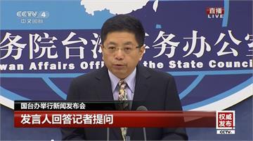中國藉故拖延包機! 國台辦竟又批台灣「以疫謀獨」