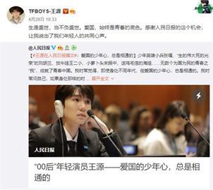 中共加強青少年紅色教育 人民日報刊偶像談愛國