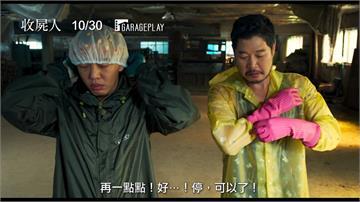 韓片《收屍人》在台上映 劉亞仁狂吃爆胖15公斤