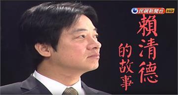 台灣演義/為陳定南助選開啟從政路!礦工之子賴清德 2019.04