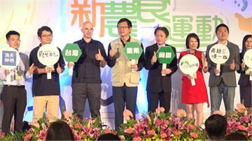 台灣新農食運動開跑 吳鳳號召買國產農產品