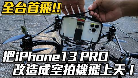 iPhone 13 Pro飛上天!太陽下穿梭也不曝光 網讚:這個測試真的太炸