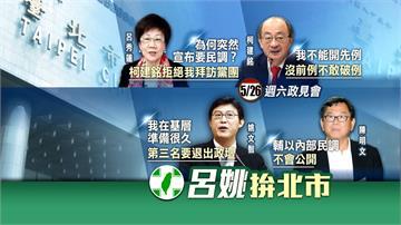 選對會結果早就出爐?呂秀蓮爆料柯建銘拒她拜訪黨團