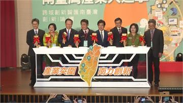 工研院辦南台灣創新論壇 帶動產業升級