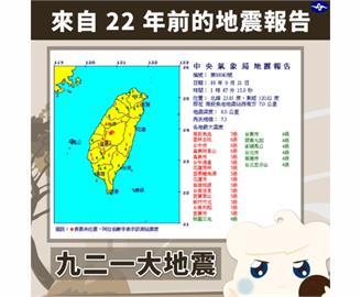 22年前921地震報告重現!氣象局:那是最殘忍、最恐懼的記憶