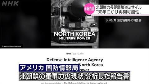 北朝鮮軍力報告 美國防情報局預測恐再核試爆