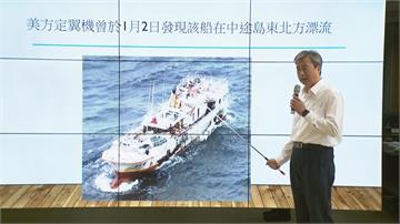 快新聞/友船赴永裕興18號定位處「未見船隻蹤影」 船上人員狀況仍不明