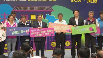 四市長首同框「眷村文化節」林右昌點出「2024呼聲最高」