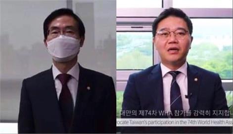快新聞/公開挺台! 南韓議員發影片 籲讓台灣參與WHA