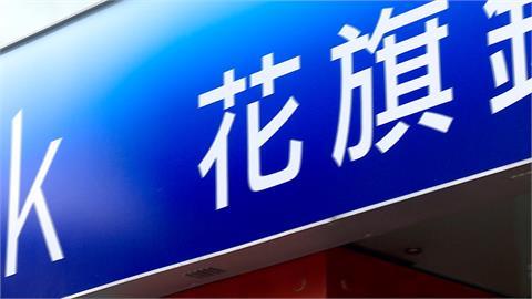 花旗宣布退出台灣消金市場 30年老客戶一早衝銀行 擔心權益受損