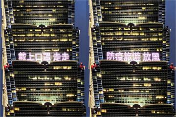 快新聞/大解封首日 台北101點燈「戴上口罩走走、防疫旅遊放風」
