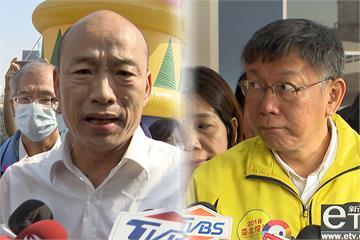 快新聞/柯文哲週一上工繼續「嗡嗡嗡」 韓國瑜:反映出他的責任感強
