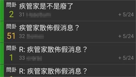 中國認知戰?衛福部700萬用戶「疾管家」遭假冒 鼓吹封鎖官方帳號