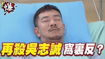 《多情城市-EP451精采片段》再殺吳志誠   窩裏反?