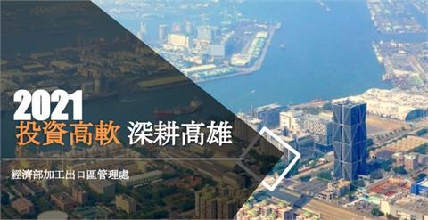 南台灣2大園區啟動招商 經部力拚年產值130億元