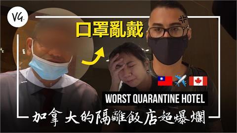 超雷!加拿大人返鄉住隔離飯店驚見大昆蟲 網嚇傻:台灣市場卡乾淨