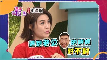 《這事有影嘸》朱海君的結婚紀念日備驚喜  NONO飯店樹下藏小香包!