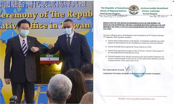 快新聞/台索關係再邁進! 索馬利蘭眾院宣布:支持台灣關係法
