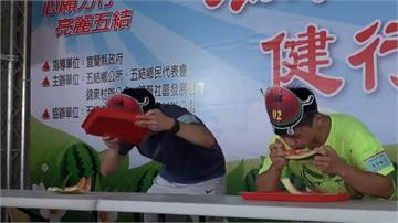 西瓜吃到飽!「瓜瓜節」大胃王比賽登場