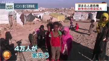 全球/聯合國遲遲等不到捐款 葉門恐進入絕望時代?