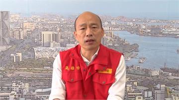 官兵染疫韓國瑜直播砲打中央 民進黨議員轟:別只會直播
