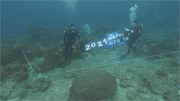 特殊跨年活動! 綠島潛入海底迎接2021