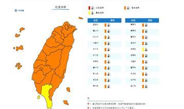 快新聞/氣象局發布低溫特報 今起至明天全台21縣市「非常寒冷」