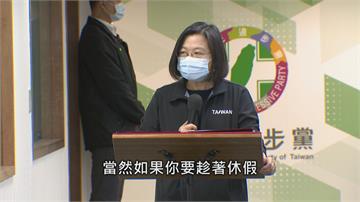 台灣再現本土病例!蔡總統:感染源明確無須恐慌
