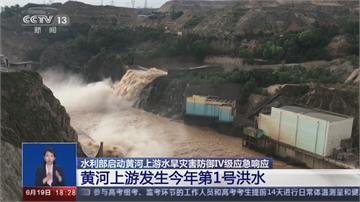黃河上游大雨不斷 中發布今年黃河1號洪水警報