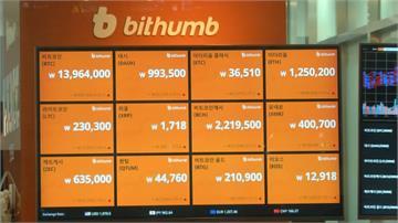 南韓虛擬貨幣平台bithumb 遭駭損失9.5億台幣